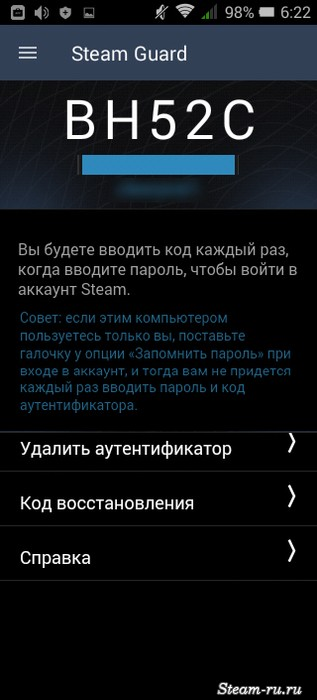 аутентификатор Steam Guard включен