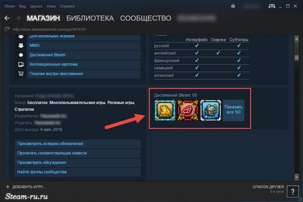 Система достижений во Steam