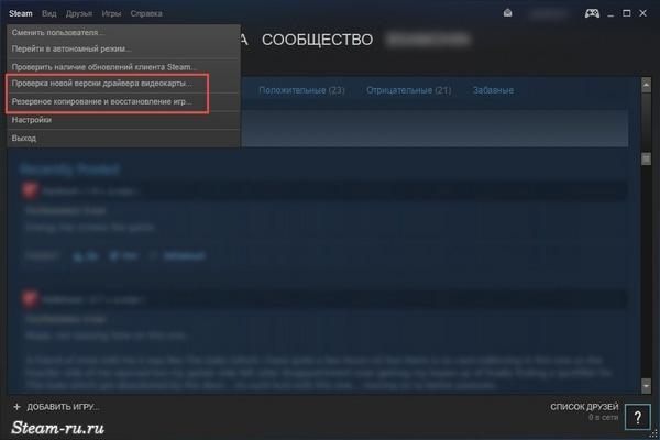Резервное дублирование игр во Steam