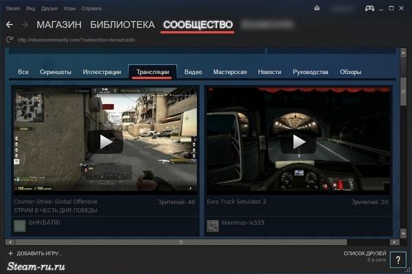 Трансляции игр во Steam