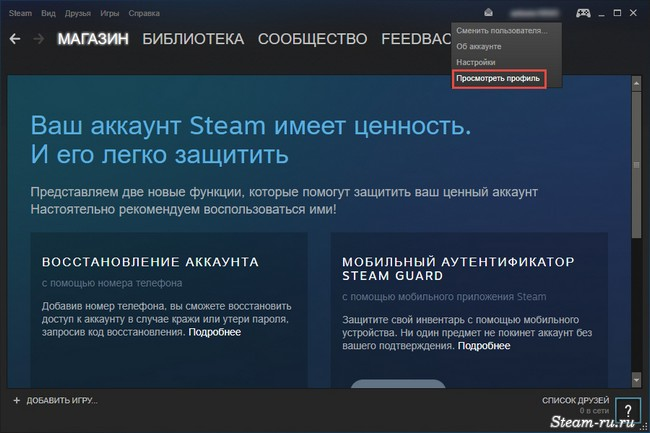 Как узнать Steam ID 64